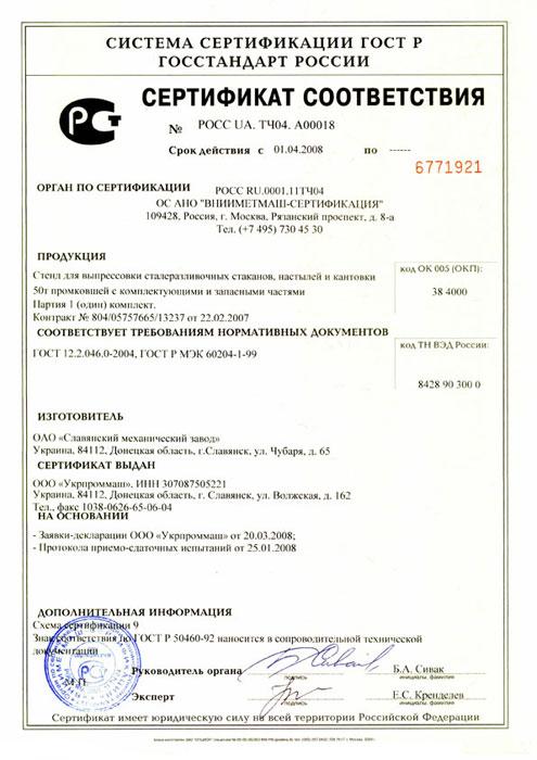 Сертификация всегда носит обязательный характер по всем видам продукции сертификация порошковых огнетушащих веществ