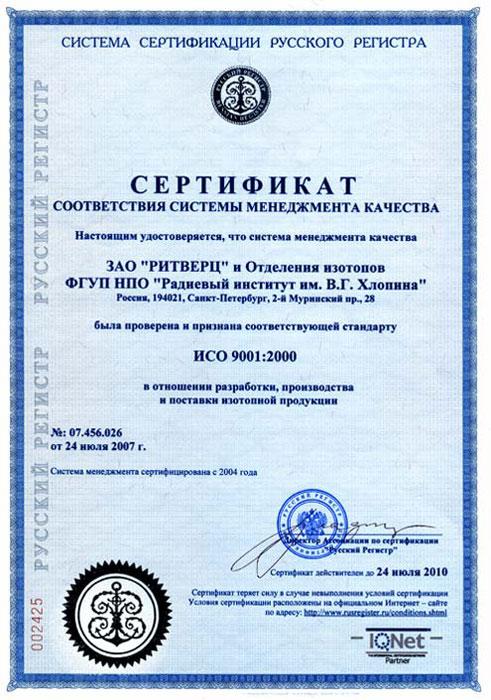 Сертификация iso 9001-2000 системы менеджмента качества исо 90012000.основные положения и словарь